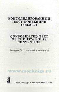 Бюллетень № 17 изменений и дополнений к Консолидированному тексту МК СОЛАС - 74