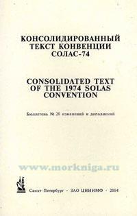 Бюллетень № 20 изменений и дополнений к Консолидированному тексту МК СОЛАС - 74