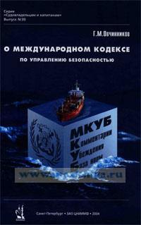 О международном кодексе по управлению безопасностью (Текст МКУБ, комментарии, нормативная база)