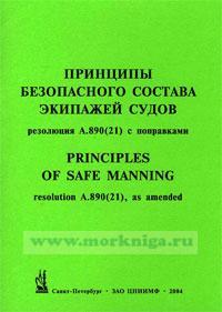 Принципы безопасного состава экипажей судов. Резолюция А.890(21) с поправками