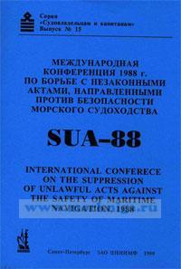 Международная конвенция по борьбе с незаконными актами, направленными против безопасности морского судоходства, SUA-88. (русский текст), мягкий переплет