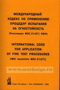 Международный кодекс по применению процедур испытания на огнестойкость (Резолюция MSC.61(67) ИМО)