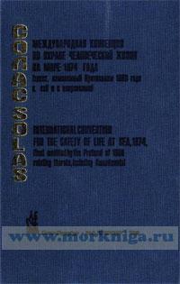Международная Конвенция по охране человеческой жизни на море 1974 года (СОЛАС) (текст, измененный Протоколом 1988 года к ней и с поправками)