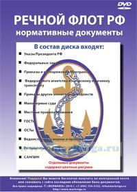 DVD Речной флот Российской Федерации Нормативные документы