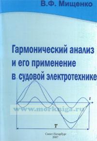 Гармонический анализ и его применение в судовой электротехнике. Учебное пособие