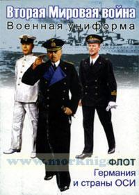 Военная униформа. Флот Германии и страны ОСИ. Набор открыток