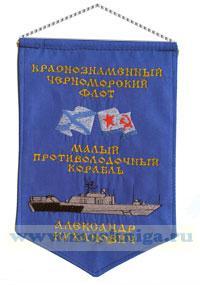 Вымпел Малый противолодочный корабль Александр Кунахович
