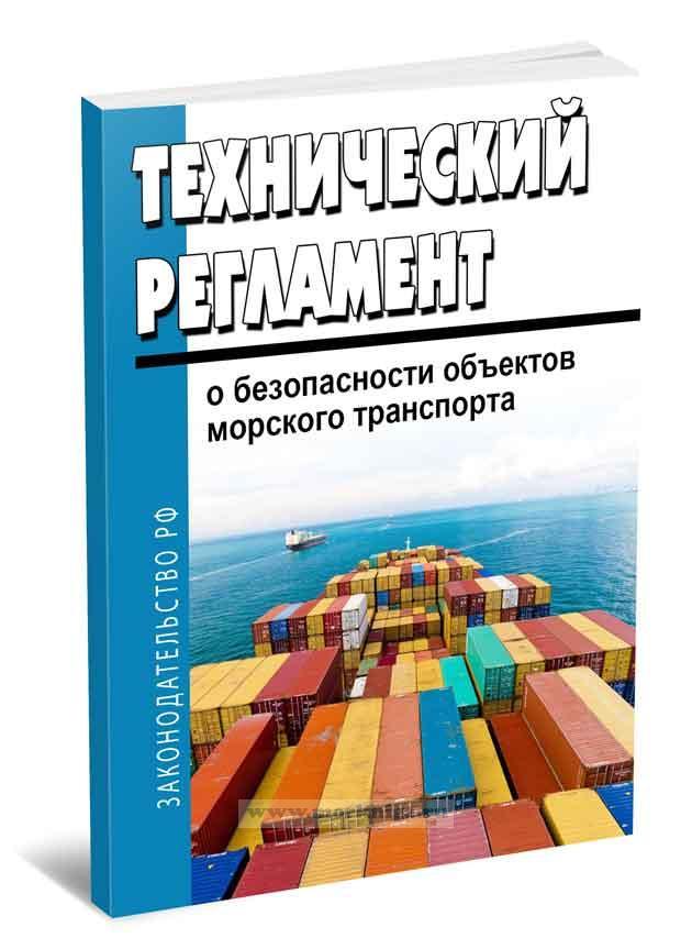 Технический регламент о безопасности объектов морского транспорта