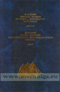 Морской англо-русский иллюстративно-информационный словарь. Том 1
