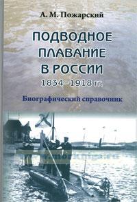 Подводное плавание в России. 1834-1918. Биографический справочник