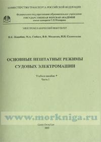 Основные нештатные режимы судовых электромашин в  2-х частях. Часть 1 (2003 г.) и Часть 2 (2004 г.)