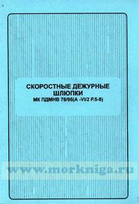 Скоростные дежурные шлюпки (МК ПДМНВ 78/95 А-VI/2 P.5-8)