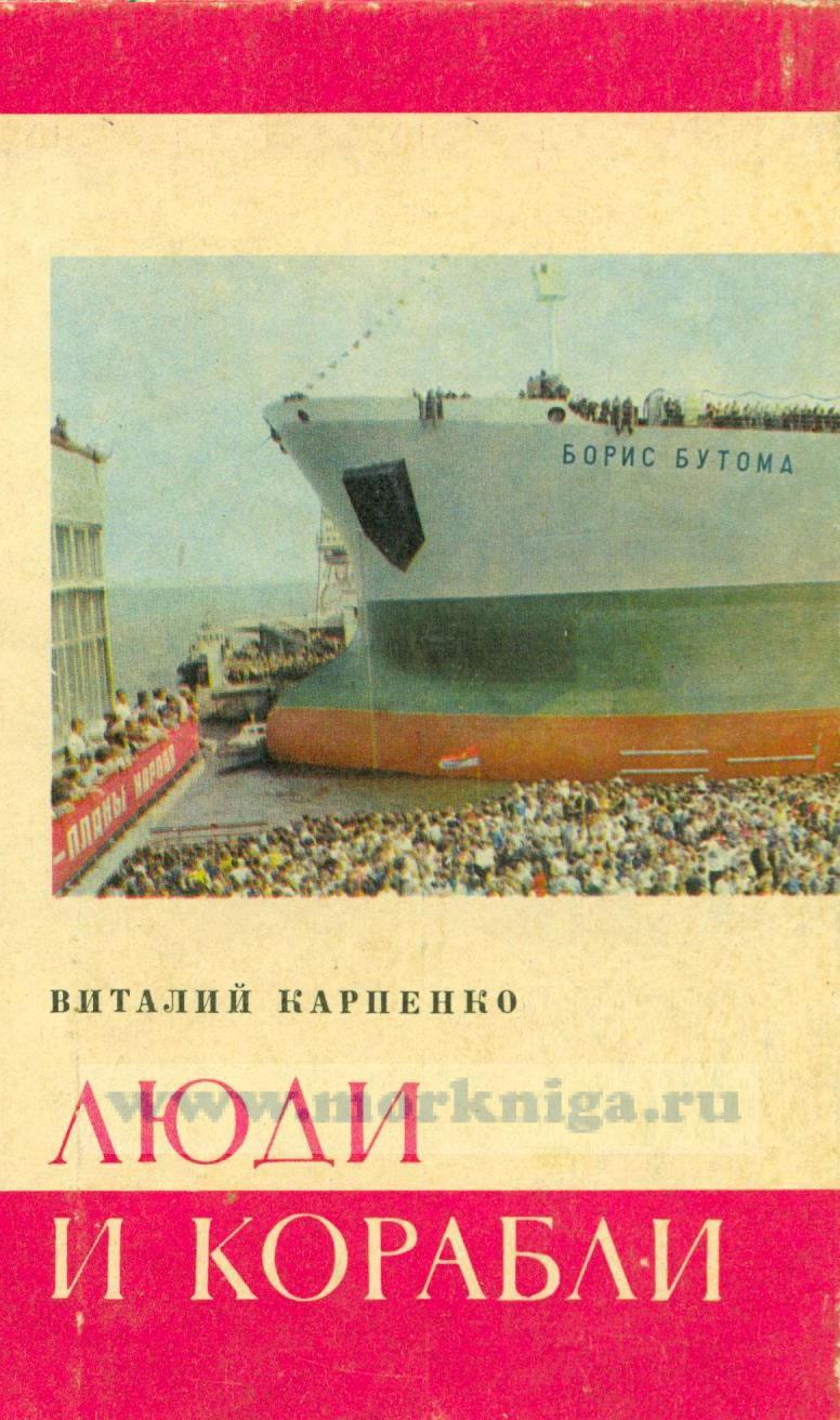 Люди и корабли