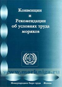 Конвенции и Рекомендации об условиях труда моряков