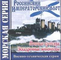 CD Российский Императорский флот (Минные крейсера, Эскадренные миноносцы) (337)