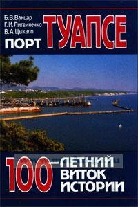Порт Туапсе. 100-летний виток истории