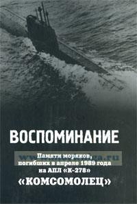 Воспоминание. Памяти моряков, погибших в апреле 1989 года на АПЛ