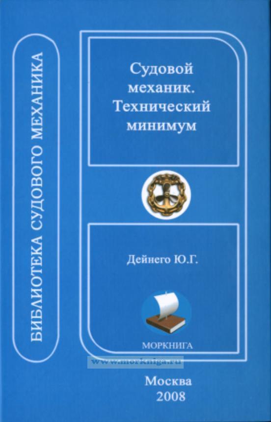 Судовой механик. Технический минимум