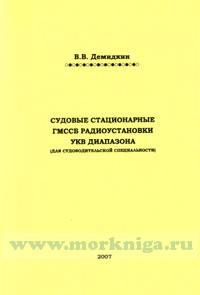 Судовые стационарные ГМССБ радиоустановки УКВ диапозона