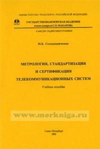 Метрология, стандартизация и сертификация телекоммуникационных систем