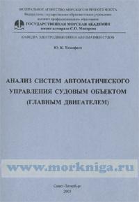 Анализ систем автоматического управления судовым объектом (главным двигателем). Учебное пособие