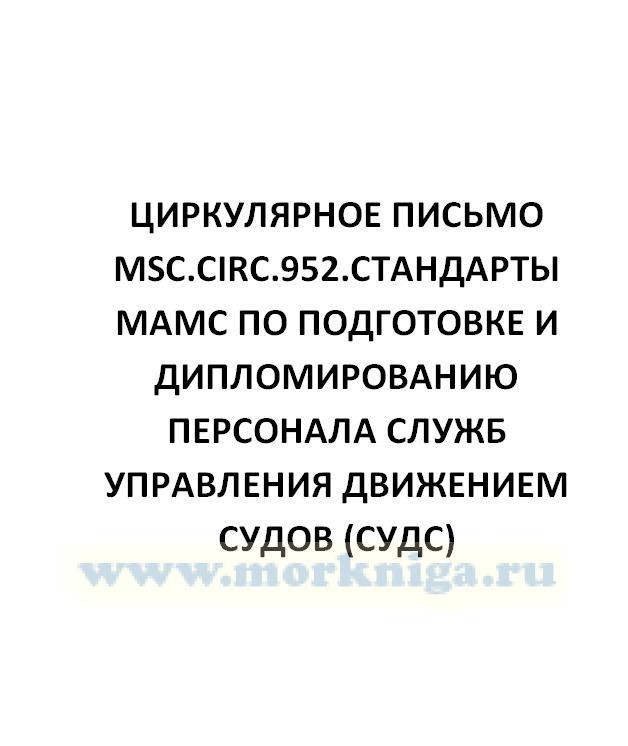 Циркулярное письмо MSC.Circ.952.Стандарты МАМС по подготовке и дипломированию персонала служб управления движением судов (СУДС)