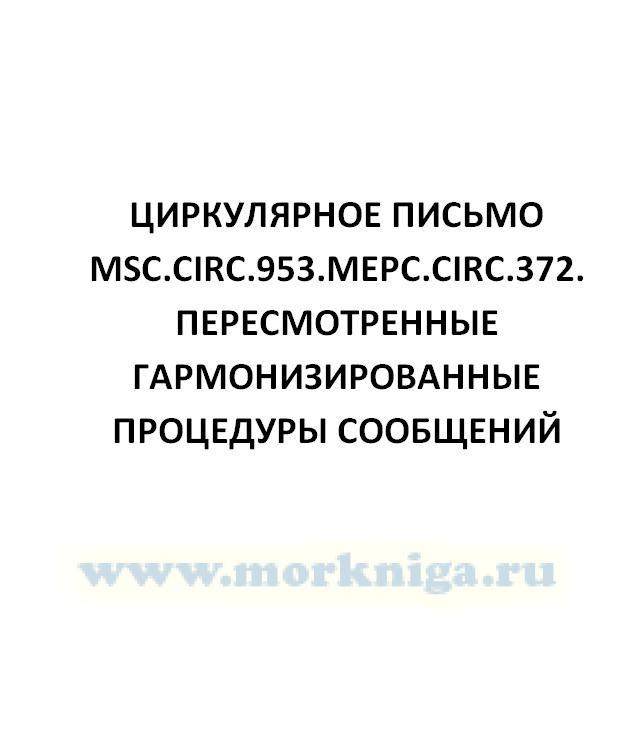 Циркулярное письмо MSC.Circ.953.МЕРС.Circ.372 Пересмотренные гармонизированные процедуры сообщений