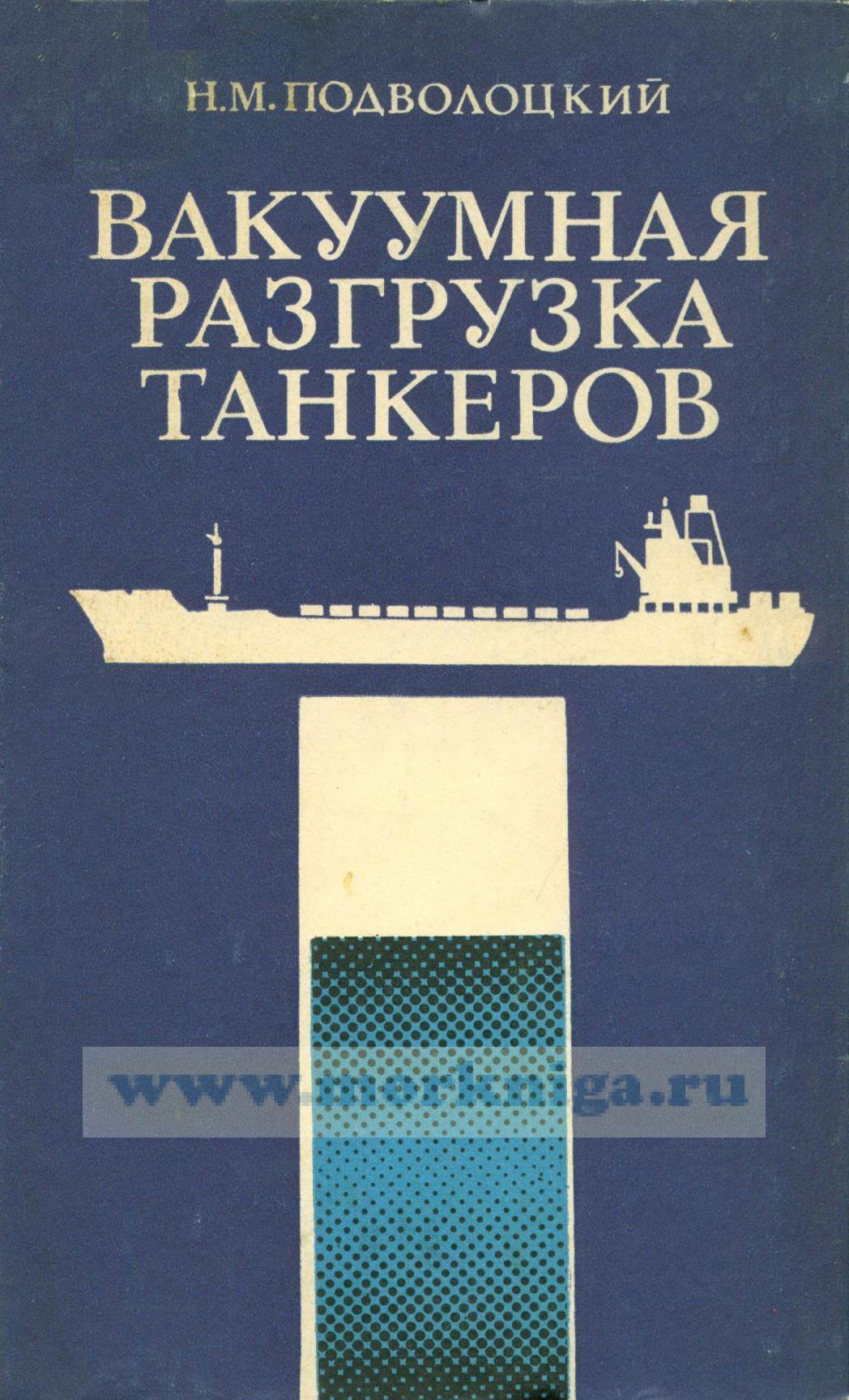 Вакуумная разгрузка танкеров