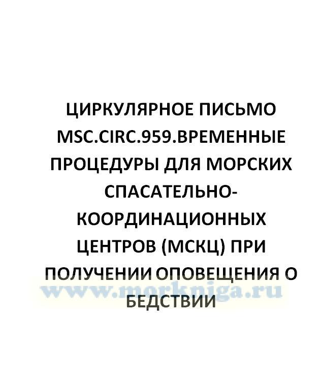 Циркулярное письмо MSC.Circ.959 Временные процедуры для морских спасательно-координационных центров (МСКЦ) при получении оповещения о бедствии