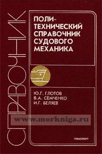 Политехнический справочник судового механика