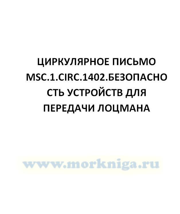 Резолюция А.793(19). Прочность и устройства крепления и запирания дверей в обшивке корпуса на пассажирских судах Ро-Ро