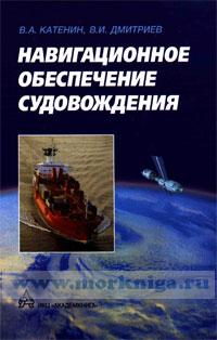 Навигационное обеспечение судовождения