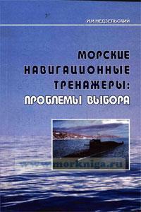Морские навигационные тренажеры: проблемы выбора