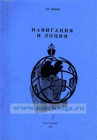 Навигация и лоция. Учебное пособие по специальности 240200