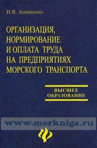 Организация, нормирование и оплата труда на предприятиях морского транспорта
