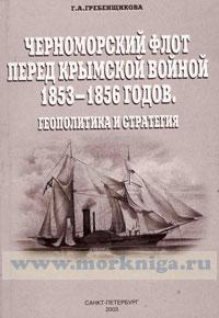 Черноморский флот перед Крымской войной 1853-1856 годов. Геополитика и стратегия