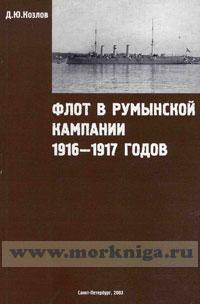 Флот в румынской кампании 1916-1917 годов
