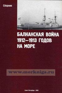 Балканская война 1912-1913 годов на море