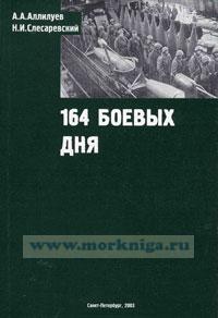 164 боевых дня