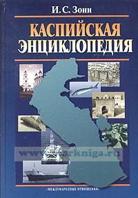 Каспийская энциклопедия