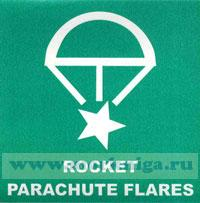 Знак ИМО. JMC RS 20 Парашютная сигнальная ракета (017)