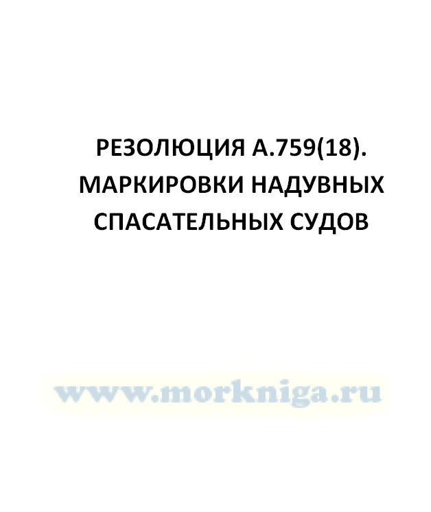 Резолюция А.759(18). Маркировки надувных спасательных судов