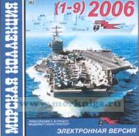 CD Морская коллекция 2006(1-9) (Приложение к журналу