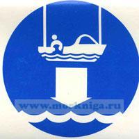 Знак ИМО. Место спуска дежурной шлюпки на воду (114)