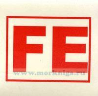 Знак ИМО. Шкаф со снаряжением для пожарного (181)