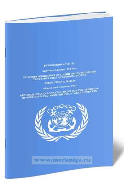 Резолюция А.761(18). Условия одобрения станций обслуживания надувных спасательных плотов