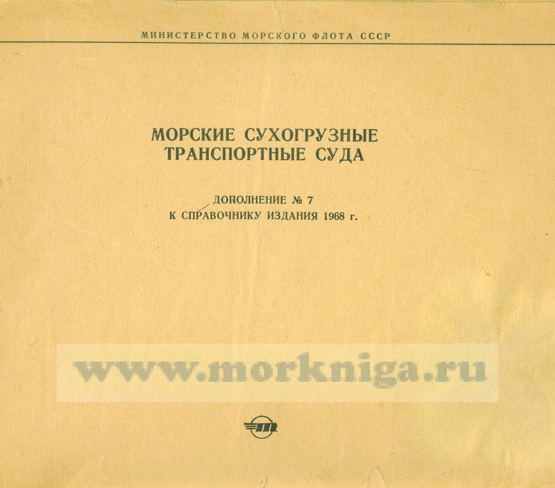 Морские сухогрузные транспортные суда. Дополнение №7 к справочнику издания 1968 г.