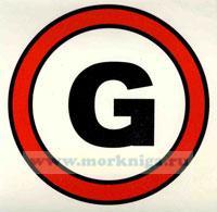 Знак ИМО. Аварийный генератор (190)