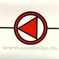 Знак ИМО. JMC IMO 3.19 Аварийный пожарный насос (145)