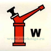 Знак ИМО. Водяной лафетный ствол (149)